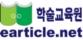 학술교육원 earticle.net